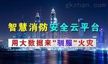 北京智慧消防案供應商有哪些