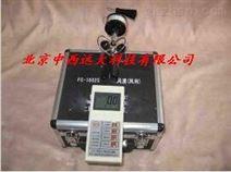 便携式风向风速仪型号:M235578