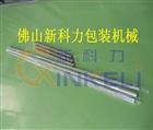 铝合金修边条包装机械