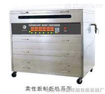 GX-400/600/800柔性晒版机
