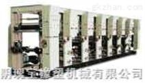 GBZ-6600型组合凹版印刷机