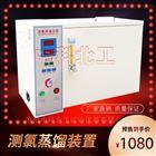 測氯蒸餾試驗裝置