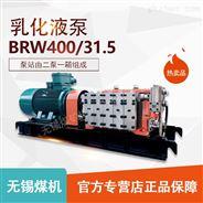 BRW400/31.5乳化液泵单体泵泵站 无锡煤机