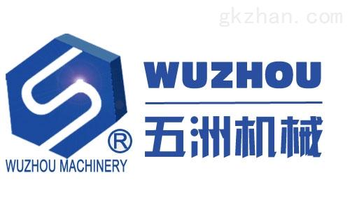 张家港市五洲机械有限公司