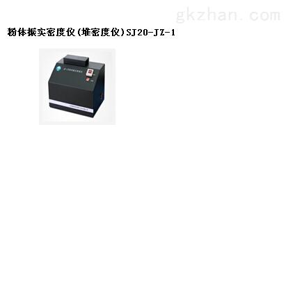 粉体振实密度仪型号:SJ20-JZ-1