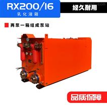 RX200/16乳化液箱无锡煤机泵配套支架零部件
