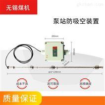 KXB泵站防吸空装置无锡煤机配件煤矿泵助手