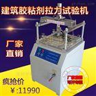 建筑胶粘剂试验机