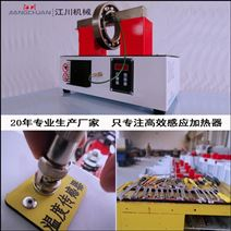 廠家供應220伏軸承加熱器JC30H-S100