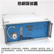 珠江牌RJ-III气相色谱热解吸装置针筒样式