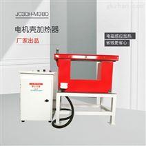 工廠定制鋁電機殼加熱器JC30H-M380