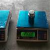 三色燈上下限設置電子秤20kg0.1g桌秤計重稱