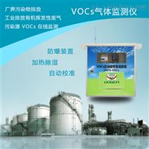 工业炉灶汽车尾气VOCS废气排放监测