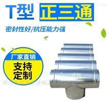 花都生产螺旋风管三通 镀锌T三通价格优惠