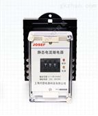 JL-8A/11DK;JL-8B/221DK电流继电器