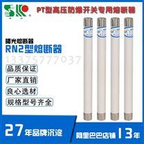 PT RN2-10KV/0.5A高壓防爆陶瓷熔断器20*185
