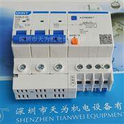 NXBLE-32小型漏电断路器CHINT正泰