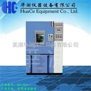 浙江高低温试验箱 厂家定制 售后服务完善