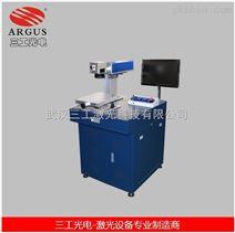 上海金属光纤激光打标机设备厂家直销