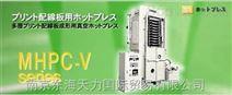 MHPC-VF 多层印刷电路板用真空热压机