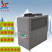 风冷箱式冷水机 宏赛风冷型工业冷冻机曝光机冷水机厂家