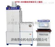济南普业微机控制电液伺服岩石三轴试验机