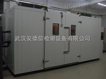 安徽芜湖步入式高低温试验室