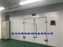 江苏步入式老化室技术方案