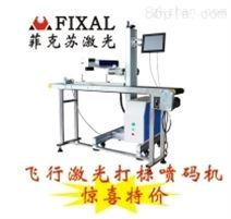 丹阳菲克苏飞行光纤 FX-20F 流水线专用