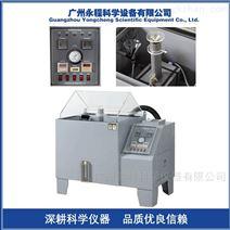 上海一恒LYW-015普及型盐雾腐蚀试验箱