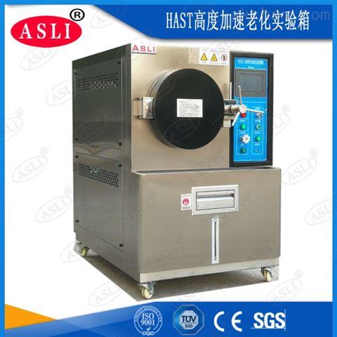 光伏组件hast高压加速老化试验机