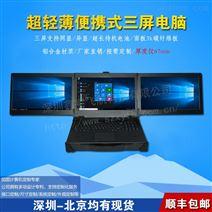 15寸超轻薄便携式三屏电脑工业便携机