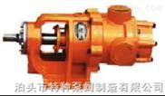 高温齿轮泵,高粘度罗茨泵922