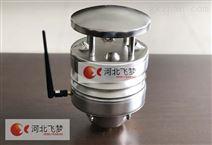 FM-C-SX超声波风速风向传感器(无线型)