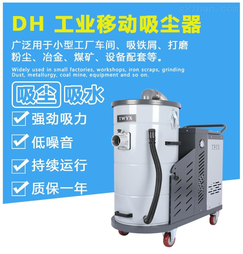 5.5kw移動吸塵器