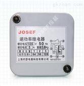 JNG-1型逆功率继电器