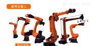 通用工业机器人