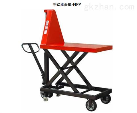 手动平台车-NPP