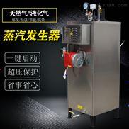 旭恩80KG蒸汽发生器全自动天然气燃气锅炉