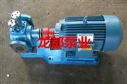 *KCG-1/0.6高温齿轮泵/高温泵/热油泵/抽油泵/输油泵1.5KW