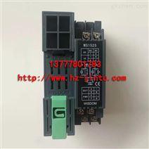 北京维盛WS1525单双通道信号隔离器锦图厂家