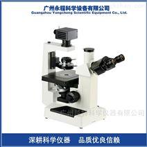 广州粤显XDS-1大视野倒置生物显微镜专业级
