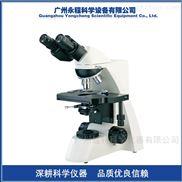 广州粤显医用双目生物显微镜L3000A血液细胞