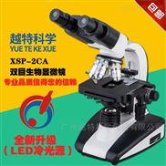 1600/2000x细胞水产双目生物显微镜XSP-2CA