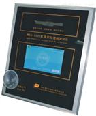 MSH9001智能虹膜识别酒精检测一体机
