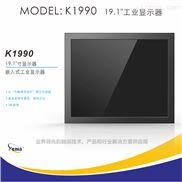 工业显示器嵌入式液晶监视器19寸捷尼亚