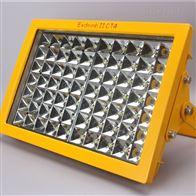 节能投光灯HRT92 LED防爆灯150w