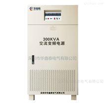 单相300KVA变频电源|300KW变频稳压电源