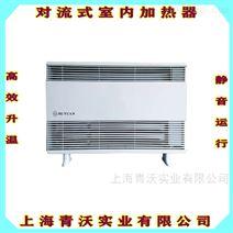 九源對流式室內加熱器 商業辦公室采暖設備