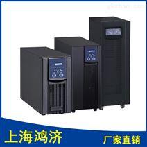 供应上海鸿济PR3KVA不间断电源